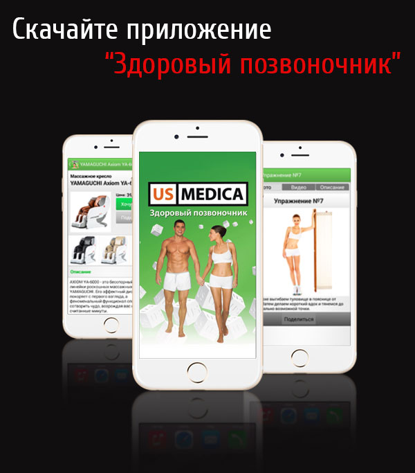 ямагучи массажер приложение
